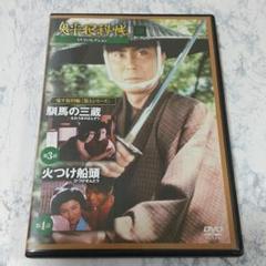 "Thumbnail of ""鬼平犯科帳 DVD コレクション 第3話 第4話 送料込み"""