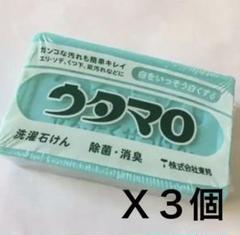 """Thumbnail of """"ウタマロ石鹸⭐️せっけん3個まとめ売り 除菌 消臭 頑固な汚れに 洗濯洗剤ソープ"""""""