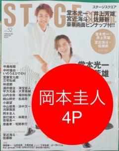 """Thumbnail of """"【切り抜き】STAGESQUARE vol.52 岡本圭人"""""""