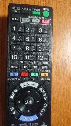 """Thumbnail of """"Blu-rayレコーダーリモコンRMT-B009J"""""""