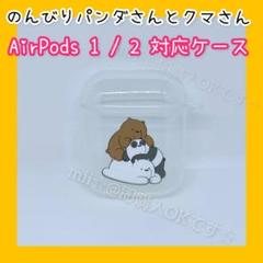 "Thumbnail of ""かわいい airPods エアーポッズ ケース 透明 クリア カバー 韓国 動物"""