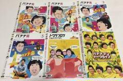 "Thumbnail of ""バナナマン DVD6枚セット"""