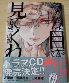 "Thumbnail of ""そんな目で見てくれ 漫画/コミック"""
