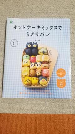 """Thumbnail of """"ホットケーキミックスでちぎりパン"""""""