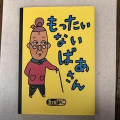 """Thumbnail of """"もったいないばあさん"""""""