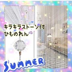 """Thumbnail of """"ホワイト❣️キラキラ付❣️ のれん インテリアカーテン 模様替え 間仕切り オシャレ"""""""