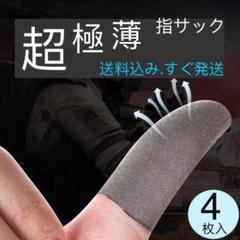 超極薄指サック 荒野行動 4枚  ゲーム通用
