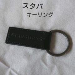 "Thumbnail of ""STARBUCKS スターバックス キーリング"""