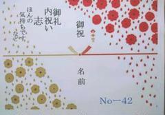 "Thumbnail of ""(御祝、御礼、内祝い、志など)のし[No-42]15枚"""
