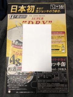 """Thumbnail of """"アサヒ スーパードライ生ジョッキ缶 340ml×24本"""""""