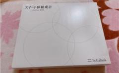 "Thumbnail of ""新品未使用 SoftBank スマート体組成計 体重計"""