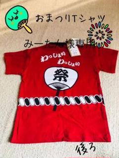 "Thumbnail of ""新品⭐︎お祭り半袖Tシャツ"""