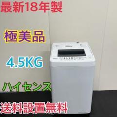 """Thumbnail of """"送料設置無料 最新18年製 極美品 ハイセンス 4.5kg洗濯機 冷蔵庫お得"""""""