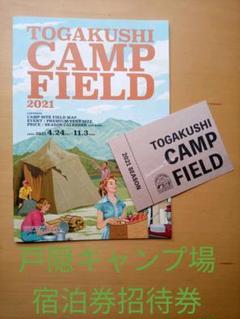 "Thumbnail of ""戸隠キャンプ場 1泊(駐車、テント、タープ) 招待券 スノーピーク"""