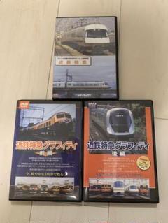 "Thumbnail of ""近鉄特急DVDセット 近鉄特急グラフティ みんなの鉄道"""