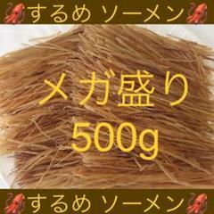 "Thumbnail of ""するめ ソーメン メガ盛り 500g イカ いか するめ スティック とば 鮭"""