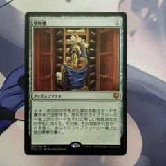 "Thumbnail of ""巻物棚"""