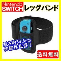 "Thumbnail of ""NintendoSwitch用 レッグバンド リングフィット 任天堂スイッチ"""