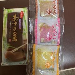 """Thumbnail of """"あずき豆腐1個 バター、イチゴ、くるみ餅各1個づつ計4選ラストの組み合わせ^_^"""""""