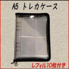 """Thumbnail of """"新品 A5 トレカケース 6穴バインダー ラメ付き レフィル10枚付き ブラック"""""""