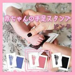 "Thumbnail of ""赤ちゃん 手形 足形 ピンク スタンプ 記念 写真 アート 汚れない インク"""