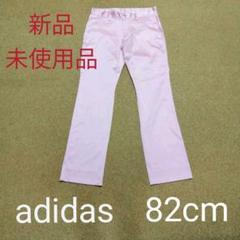 "Thumbnail of ""新品未使用 82cm adidas アディダス ゴルフパンツ メンズ 夏用"""