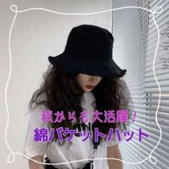 """Thumbnail of """"大人気 バケットハット フリンジ コットン レディース 帽子 黒 ブラック"""""""
