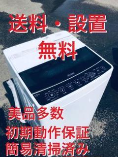 """Thumbnail of """"♦️EJ754B Haier全自動電気洗濯機 【2020年製】"""""""