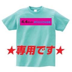 """Thumbnail of """"☆りんご様専用☆ ドライ オーダーメイド Tシャツ 半袖 印刷 制作"""""""