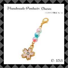 """Thumbnail of """"【C-153】グラデーションパール 桜 ハンドメイドチャーム"""""""