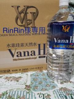 "Thumbnail of ""バナエイチ VanaH 水素珪素天然水"""