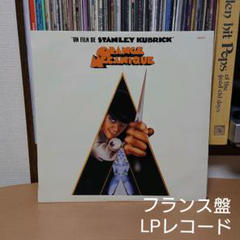 "Thumbnail of ""時計仕掛けのオレンジ LP レコード サウンドトラック"""