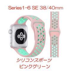 """Thumbnail of """"applewatch アップルウォッチ バンドベルトシリコンバンド 桃緑40mm"""""""