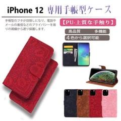 "Thumbnail of ""iPhone12手帳型ケース スマホケース カード収納 財布型ケース S011"""