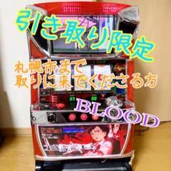 """Thumbnail of """"さらに値下げ タイヨーエレック パチスロ BLOOD+"""""""