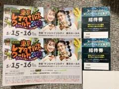 "Thumbnail of ""東京レプタイルズワールド 2021 2枚セット 東レプ トウレプ"""