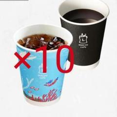 "Thumbnail of ""ローソンマチカフェコーヒー 10"""