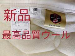 """Thumbnail of """"イギリス産 羊毛100% セミダブル ベッドパッド Nファイン 大塚家具 ウール"""""""