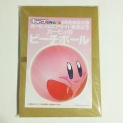 """Thumbnail of """"【早いもの勝ち!!】カービィのビーチボール"""""""