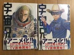 "Thumbnail of ""宇宙兄弟 9巻、10巻 2冊セット"""