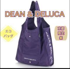 "Thumbnail of ""【限定 SALE】DEAN & DELUCA エコバッグ 【京都限定色紫】"""
