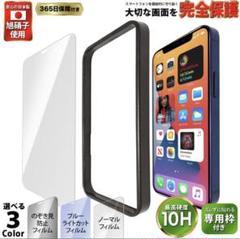 """Thumbnail of """"iPhone12 mini ガラス 保護フィルム ガイド枠付き ノーマルフィルム"""""""