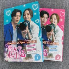 "Thumbnail of ""彼女の私生活 DVD-BOX 1 + 2"""