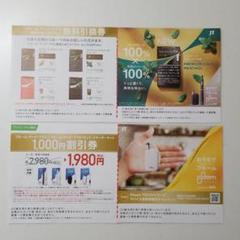 "Thumbnail of ""プルームテック無料&1000円割引券セット"""