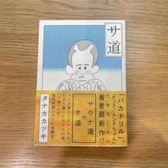 """Thumbnail of """"サ道"""""""
