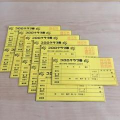 """Thumbnail of """"コロロクラブ券 11枚 みなみ幼稚園"""""""
