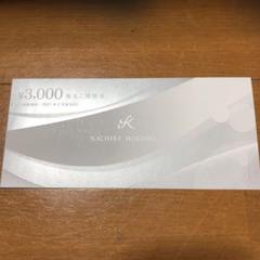 "Thumbnail of ""きちり3000円分株主優待です。"""