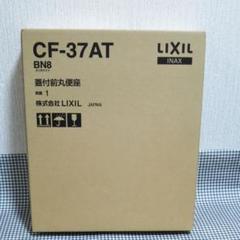 "Thumbnail of ""LIXIL INAX CF-37AT 抗菌仕様 蓋付き前丸便座 オフホワイト❤"""