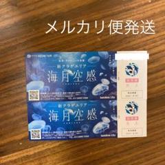 "Thumbnail of ""メルカリ便発送★サンシャイン水族館 入場チケット 大人2枚"""