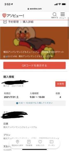 """Thumbnail of """"kakoさん専用:7/31 9:30-10:00 アンパンマンミュージアム"""""""